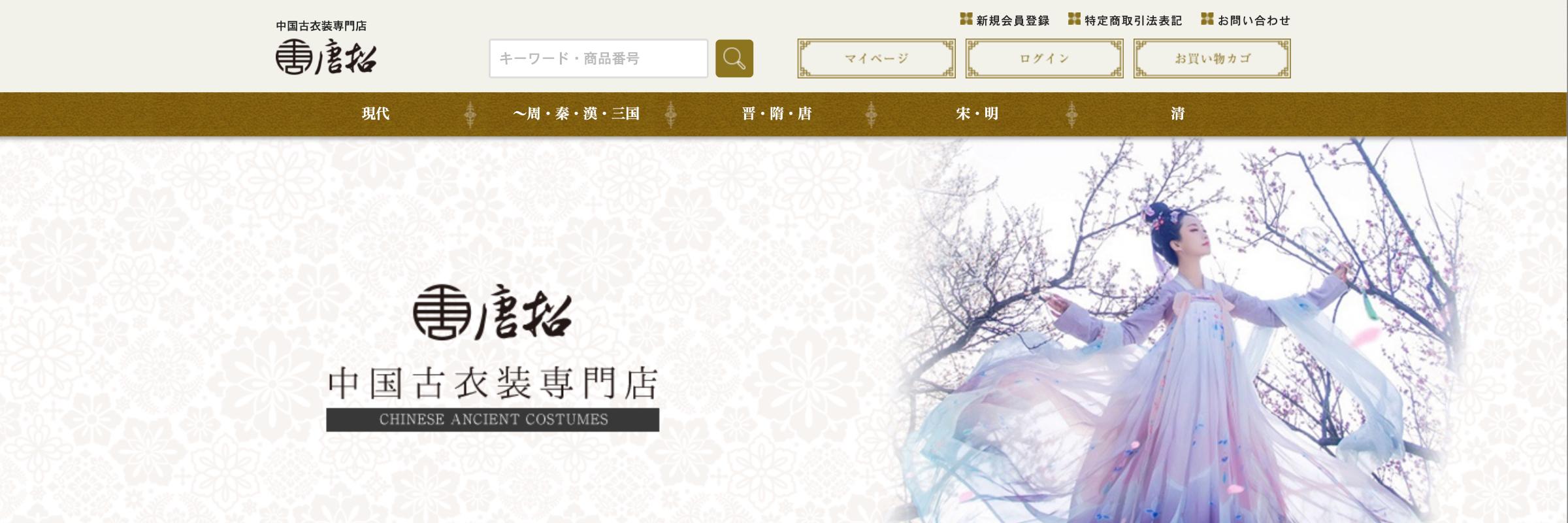 中国古衣装専門ECサイトの構築
