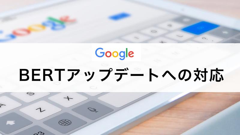 google BERTアップデートへの対応