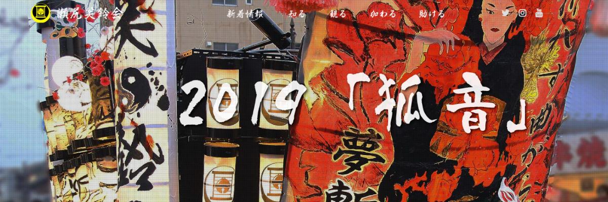 関市の祭り団体の公式WEBサイト構築