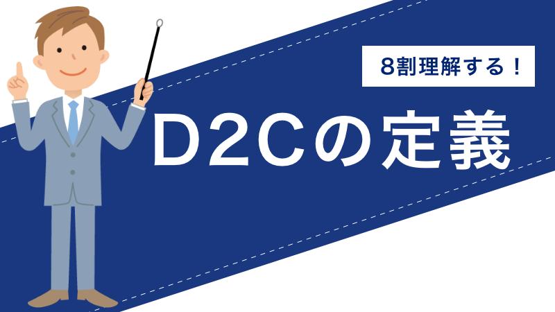 8割理解できる、D2C(DtoC)の定義