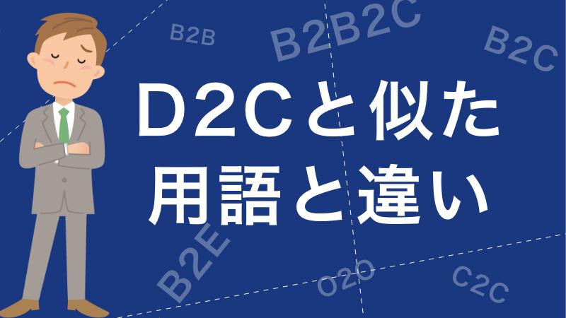 D2C(DtoC)とB2C、B2B、C2C等の用語との違い