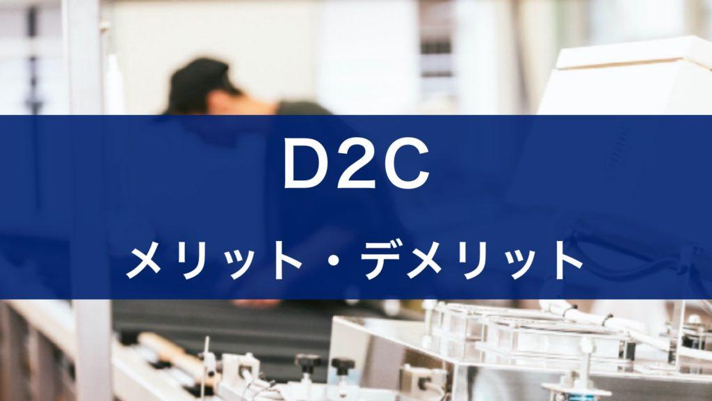 D2C(DtoC)のメリット・デメリット