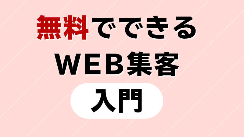 必ずやっておきたい無料でできるWEB集客方法