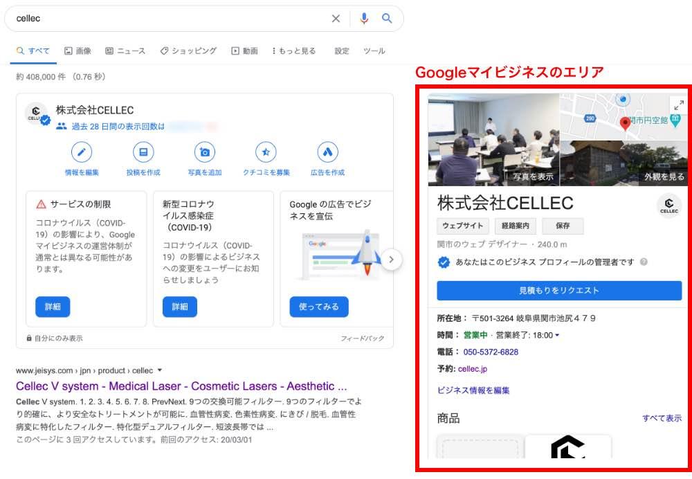 Googleマイビジネスでの表示例