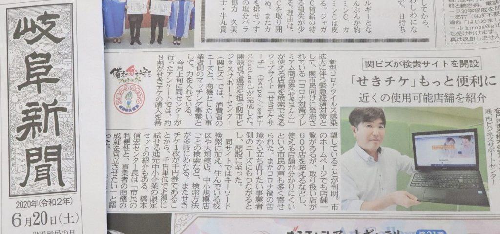 せきチケ サーチ 岐阜新聞に掲載