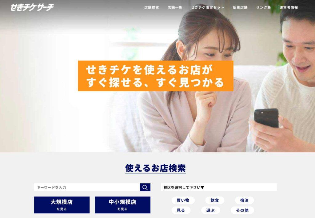 関市の「せきチケ・ベビチケ」が使えるお店の検索サイト「せきチケ サーチ」