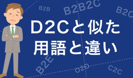 d2cと似た用語との違い